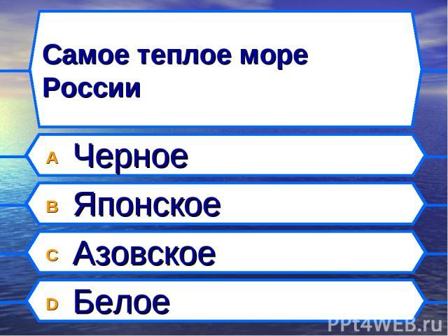 Самое теплое море России A Черное B Японское C Азовское D Белое