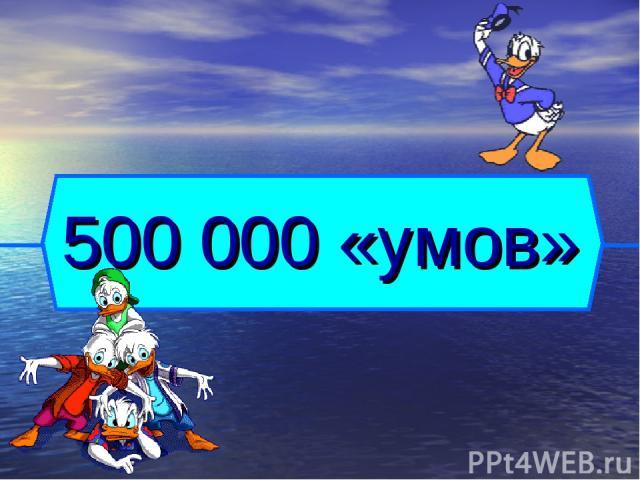 500 000 «умов»