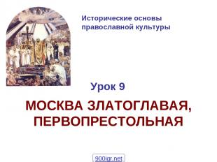 Исторические основы православной культуры Урок 9 МОСКВА ЗЛАТОГЛАВАЯ, ПЕРВОПРЕСТО