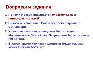 Вопросы и задания: Почему Москва называется златоглавой и первопрестольной? Назо