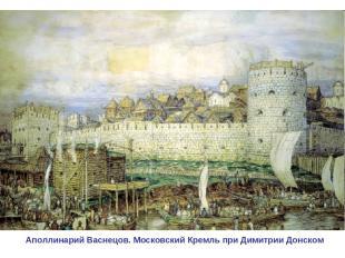 Аполлинарий Васнецов. Московский Кремль при Димитрии Донском