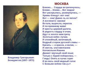 Владимир Григорьевич Бенедиктов (1807–1873) МОСКВА Близко… Сердце встрепенулось;