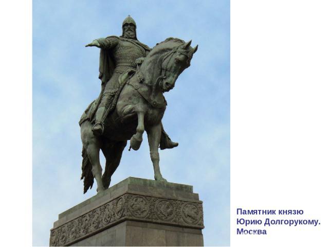 Памятник князю Юрию Долгорукому. Москва