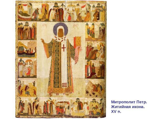 Митрополит Петр. Житийная икона. XV в.