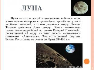 ЛУНА Луна — это, пожалуй, единственное небесное тело, в отношении которого с дре