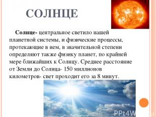 СОЛНЦЕ Солнце- центральное светило нашей планетной системы, и физические процесс