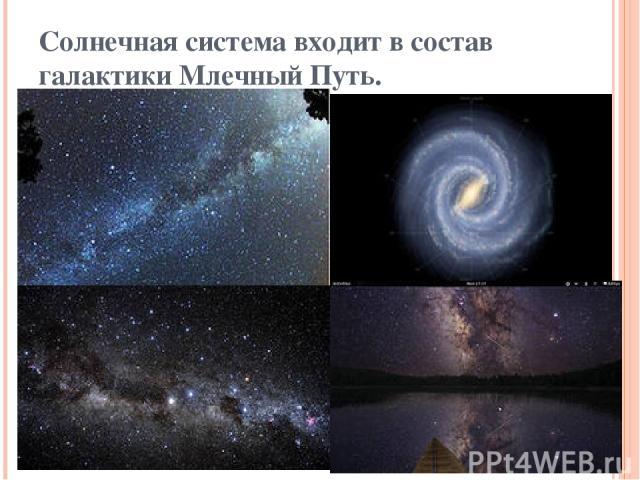 Солнечная система входит в состав галактики Млечный Путь.