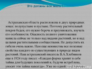 Это должны все знать ! Астраханская область расположена в двух природных зонах: