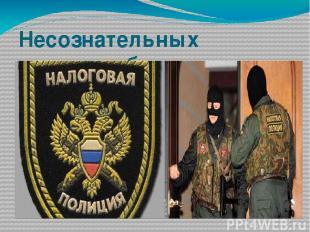 Несознательных граждан обязывают исполнять закон России.