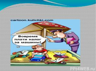 ТРАНСПОРТНЫЙ НАЛОГ Гражданин России облагается налогом, если владеет автомобилем