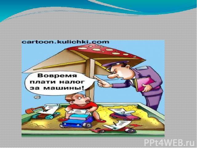 ТРАНСПОРТНЫЙ НАЛОГ Гражданин России облагается налогом, если владеет автомобилем.