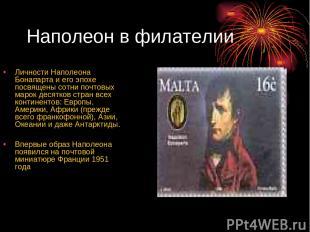 Наполеон в филателии Личности Наполеона Бонапарта и его эпохе посвящены сотни по