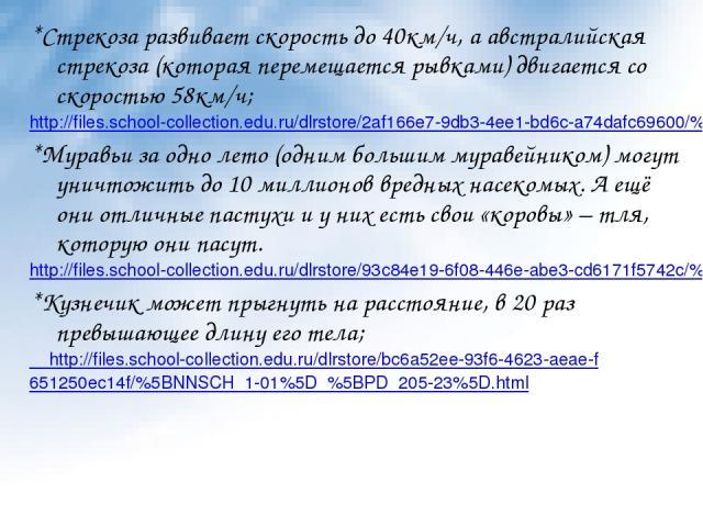 *Стрекоза развивает скорость до 40км/ч, а австралийская стрекоза (которая перемещается рывками) двигается со скоростью 58км/ч; http://files.school-collection.edu.ru/dlrstore/2af166e7-9db3-4ee1-bd6c-a74dafc69600/%5BNNSCH_1-01%5D_%5BPD_205-10%5D.html …