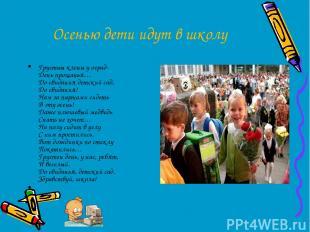 Осенью дети идут в школу Грустны клены у оград- День прощанья… До свидания детск