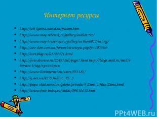 Интернет ресурсы http://sch-karina.narod.ru/matem.htm http://www.moy-rebenok.ru/