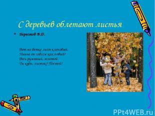 С деревьев облетают листья Берестов В.Д. Вот на ветке лист кленовый. Нынче он со
