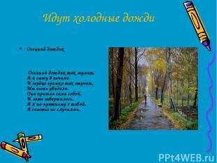 Идут холодные дожди Осенний дождик Осенний дождик так шумит, А я сижу в печали.