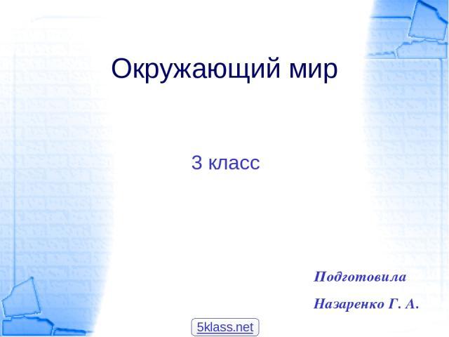 Окружающий мир 3 класс Подготовила Назаренко Г. А. 5klass.net