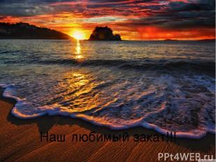Наш любимый закат!!!