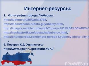 Интернет-ресурсы: Фотографии города Люберцы: http://lubernet.ru/id/2/pid/3788, h