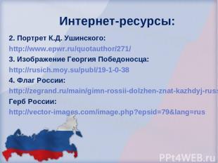 Интернет-ресурсы: 2. Портрет К.Д. Ушинского: http://www.epwr.ru/quotauthor/271/
