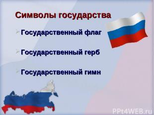 Символы государства Государственный флаг Государственный герб Государственный ги