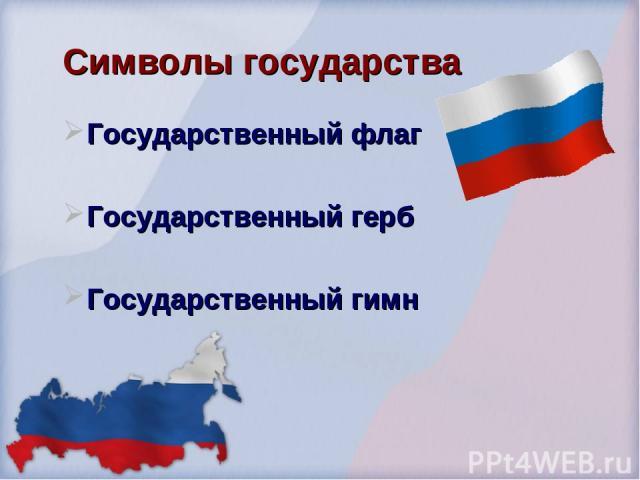 Символы государства Государственный флаг Государственный герб Государственный гимн