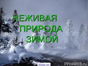 НЕЖИВАЯ ПРИРОДА ЗИМОЙ 900igr.net