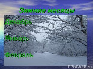 Зимние месяцы Декабрь Январь Февраль