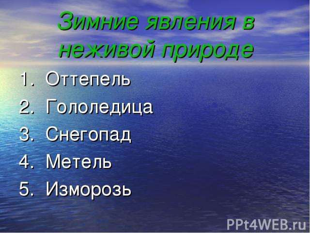 Зимние явления в неживой природе 1. Оттепель 2. Гололедица 3. Снегопад 4. Метель 5. Изморозь