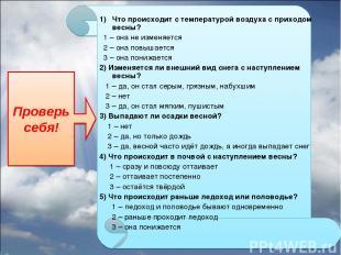Что происходит с температурой воздуха с приходом весны? 1 – она не изменяется 2