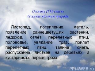 Отметь (V) в списке весенние явления природы Листопад, потепление, метель, появл