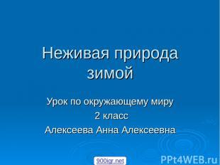 Неживая природа зимой Урок по окружающему миру 2 класс Алексеева Анна Алексеевна