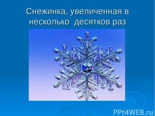 Снежинка, увеличенная в несколько десятков раз