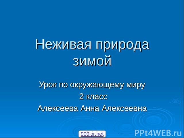 Неживая природа зимой Урок по окружающему миру 2 класс Алексеева Анна Алексеевна 900igr.net