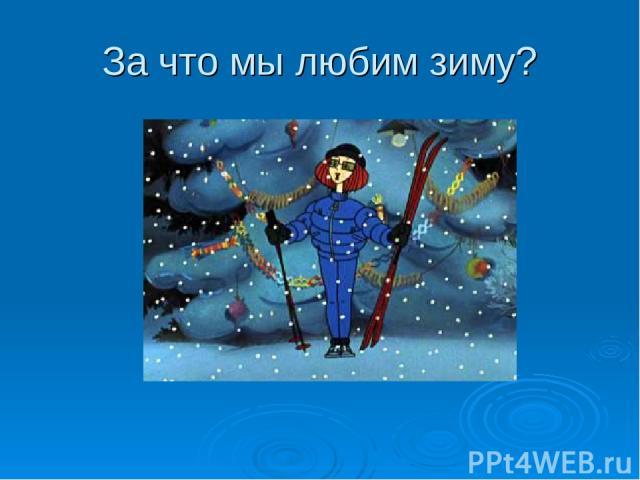 За что мы любим зиму?