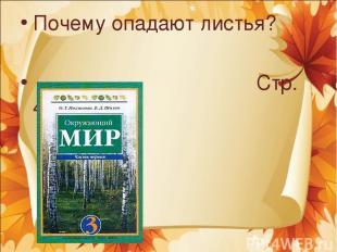Почему опадают листья? Стр. 46