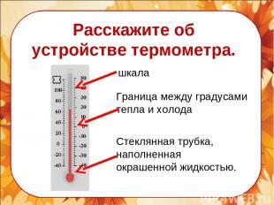 Расскажите об устройстве термометра. шкала Граница между градусами тепла и холод