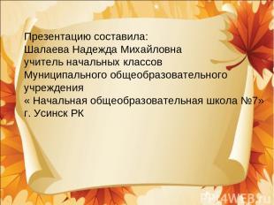 Презентацию составила: Шалаева Надежда Михайловна учитель начальных классов Муни