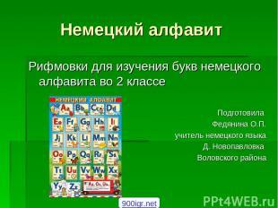 Рифмовки для изучения букв немецкого алфавита во 2 классе Подготовила Федянина О