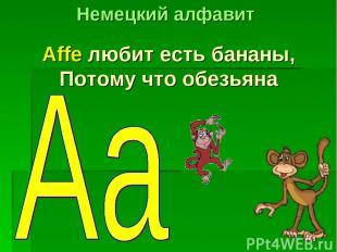 Affe любит есть бананы, Потому что обезьяна Немецкий алфавит