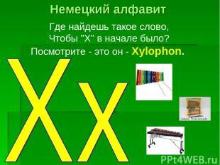 """Где найдешь такое слово, Чтобы """"X"""" в начале было? Посмотрите - это он - Xylophon"""