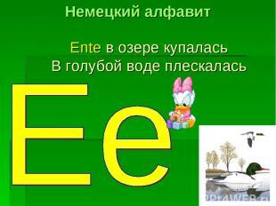 Ente в озере купалась В голубой воде плескалась Немецкий алфавит