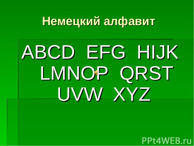 ABCD EFG HIJK LMNOP QRST UVW XYZ Немецкий алфавит