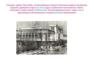 Сегодня, кроме Транссиба, в Новосибирске сходятся железные дороги алтайского (ту