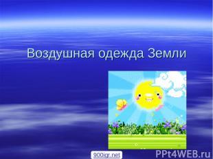 Воздушная одежда Земли 900igr.net