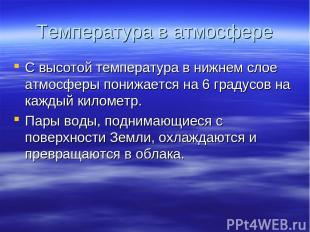 Температура в атмосфере С высотой температура в нижнем слое атмосферы понижается