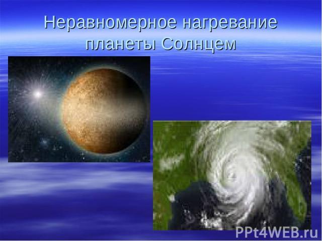 Неравномерное нагревание планеты Солнцем