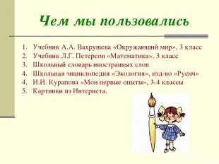 Чем мы пользовались Учебник А.А. Вахрушева «Окружающий мир», 3 класс Учебник Л.Г
