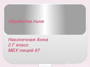 Обработка льна Наконечная Анна 2 Г класс МБУ лицей 67 5klass.net